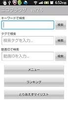 玩休閒App|ニコブラウザ (ニコニコ动画再生アプリ)免費|APP試玩