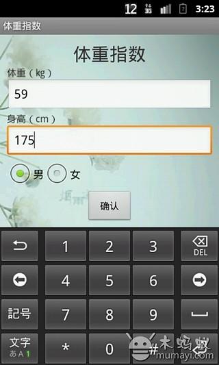 身体指数计算器