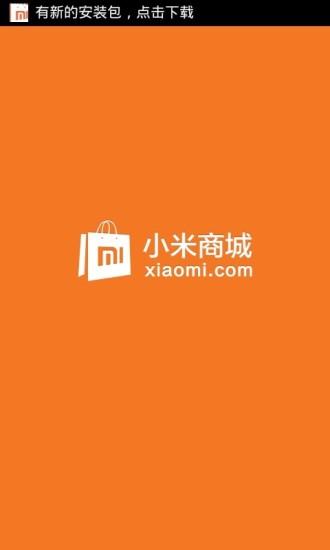 小米商城手机客户端下载——小米手机官网(手机版小米商城app下载)