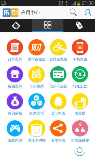 玩生活App|乐刷免費|APP試玩