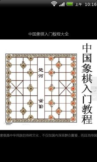 中国象棋入门教程大全