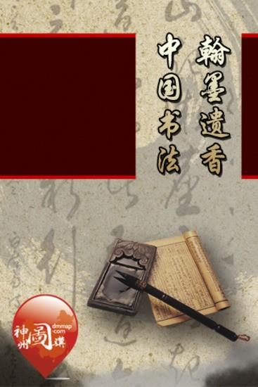 翰墨遗香中国书法