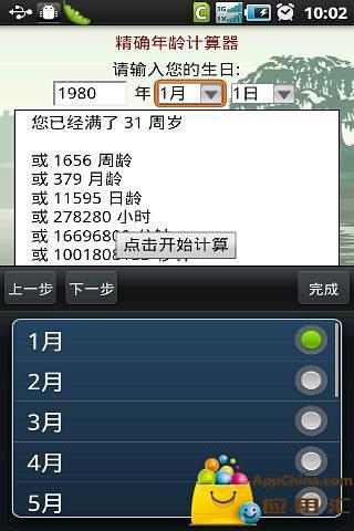 精确年龄计算器