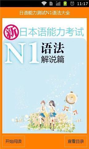 日语能力测试N1语法大全