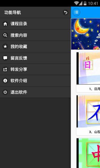 【免費益智App】幼儿识字双语版-APP點子