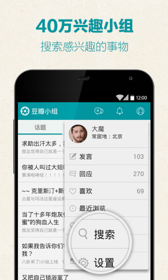 豆瓣小组 社交 App-癮科技App
