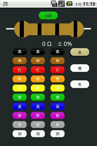 电阻色环计算器