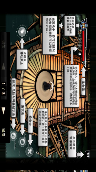 武士II:复仇中文版