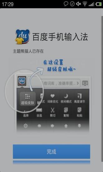 彼尔德主题安装——百度手机输入法