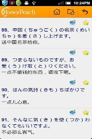 常用日语口语1000句