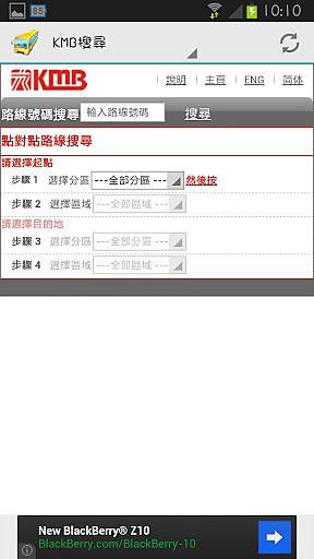 香港交通及乘车指南