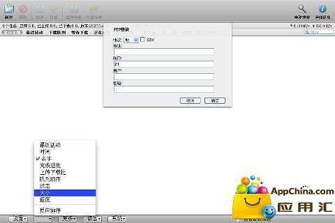 玩工具App|P2P下载免費|APP試玩