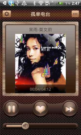 玩音樂App|孤单电台免費|APP試玩
