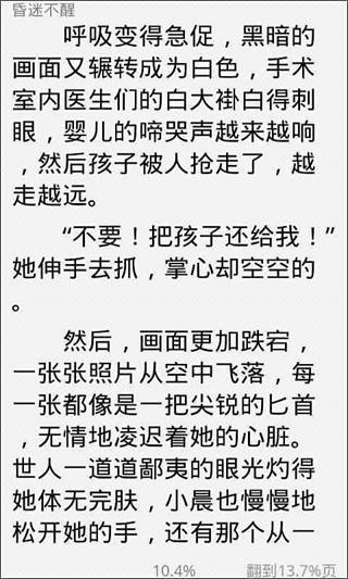 复仇天使恋上你_免费小说