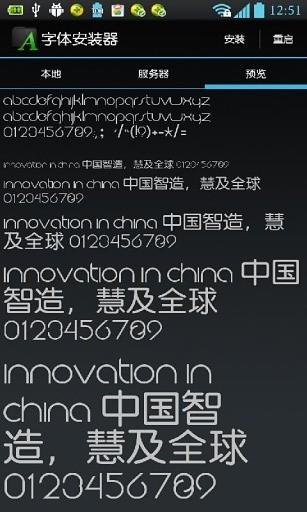 字体安装器