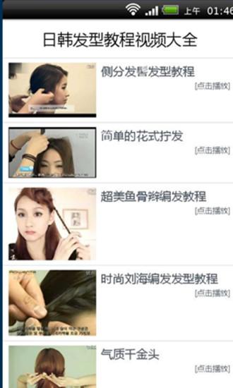 日韩发型教程视频大全