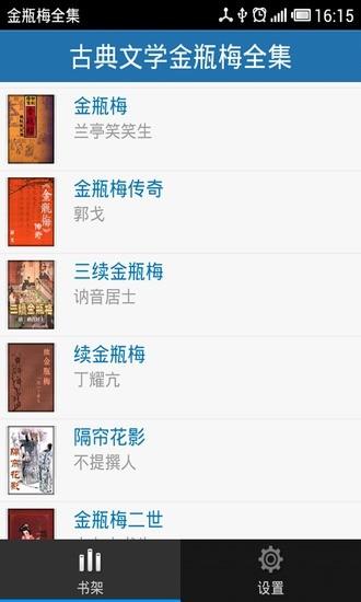 金瓶梅全集古典文学小说系列