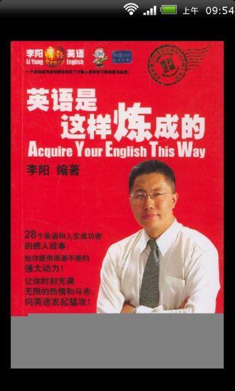李阳疯狂说英语高清教程60集全
