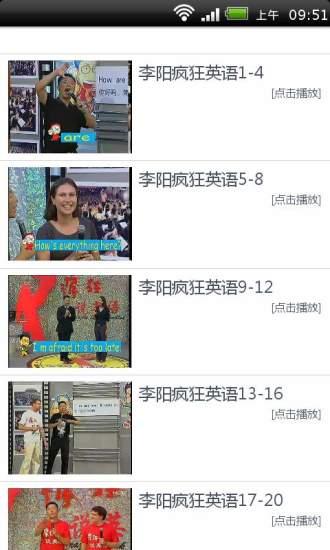 玩媒體與影片App|李阳疯狂说英语高清教程60集全免費|APP試玩