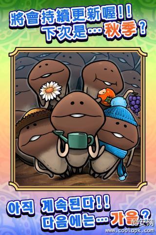 菇菇栽培研究室 四季版