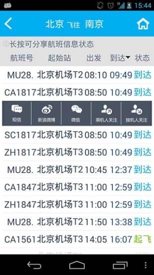 江苏特惠飞-特价机票.航班飞机.便捷旅行