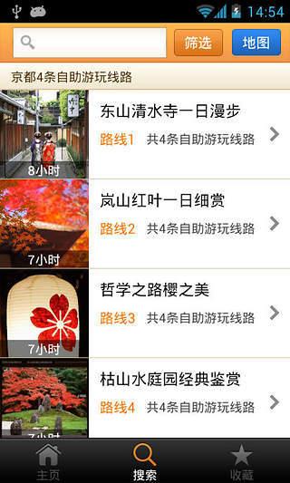 京都城市指南