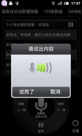 免費下載音樂APP|语音自动点歌播放器 app開箱文|APP開箱王