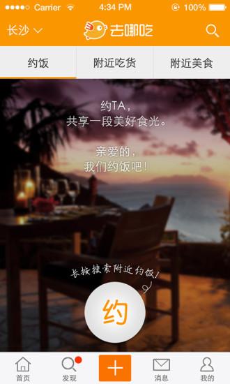 开心餐厅2013 app - 首頁