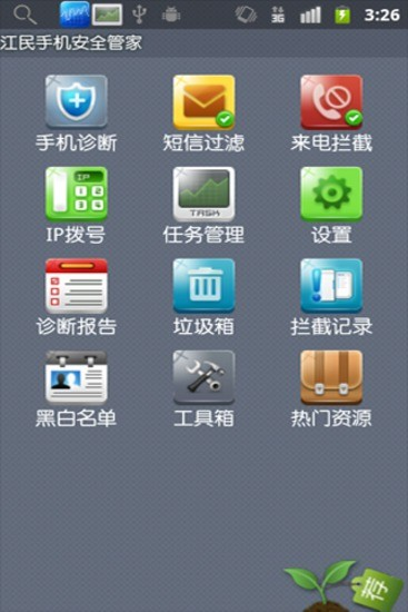 江民手机安全管家