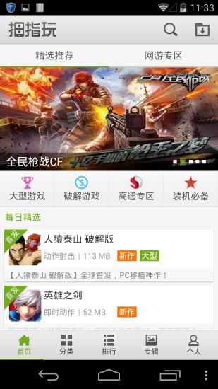 最新快玩游戏盒免费官方下载-hao123下载站
