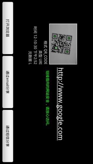 安全二维码扫描器