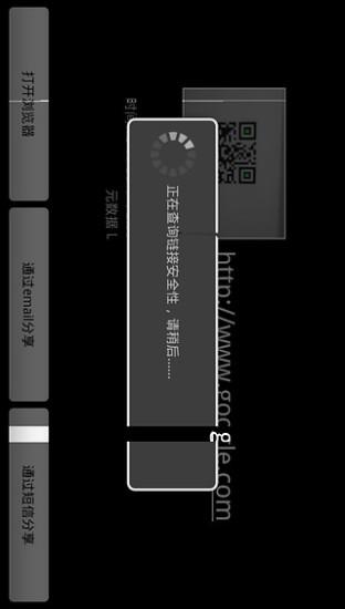 玩免費工具APP|下載安全二维码扫描器 app不用錢|硬是要APP