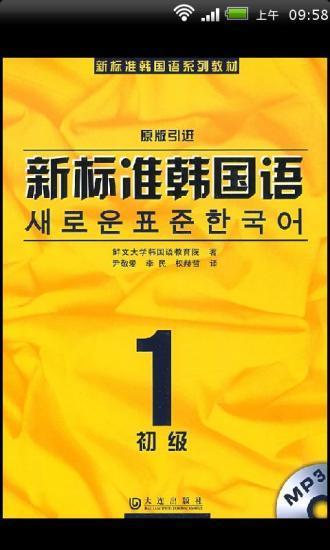 基础韩语口语学习高清视频