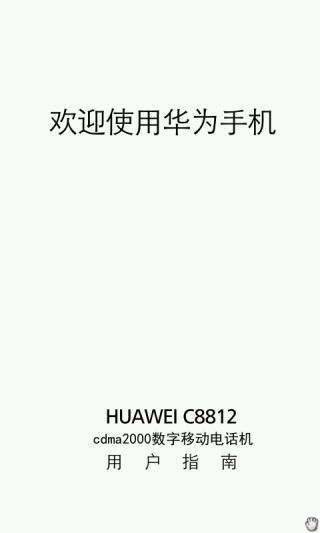 C8812用户手册