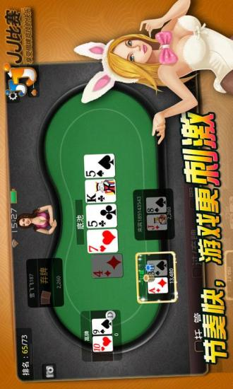玩棋類遊戲App|JJ德州扑克免費|APP試玩