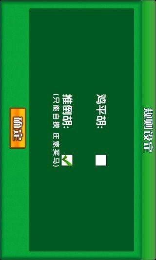 正宗广东麻将