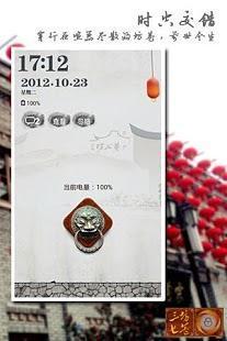 印象福州-91智能锁主题