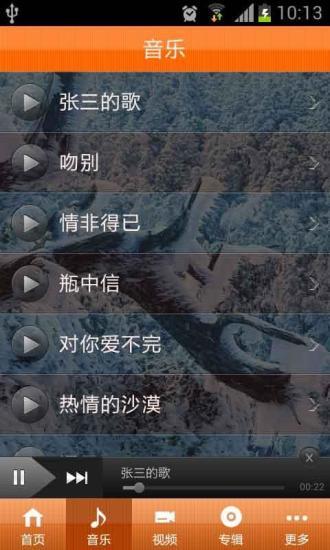 玩休閒App 庾澄庆免費 APP試玩