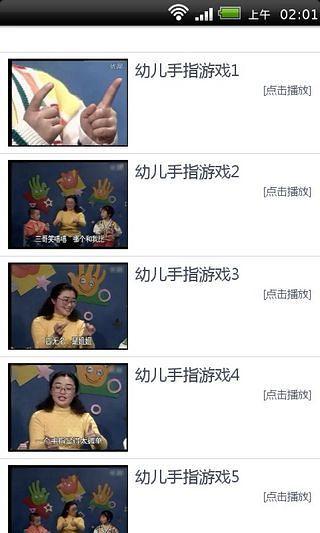 幼儿智力开发手指游戏