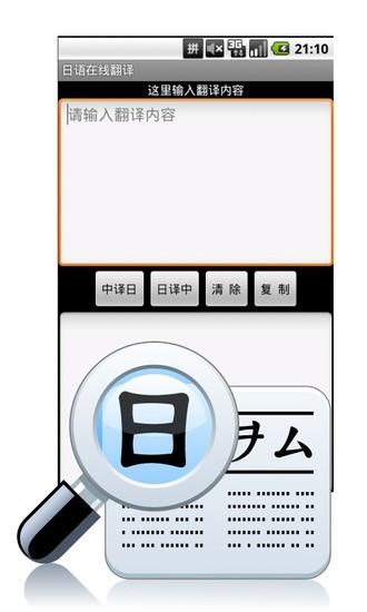 日语在线翻译