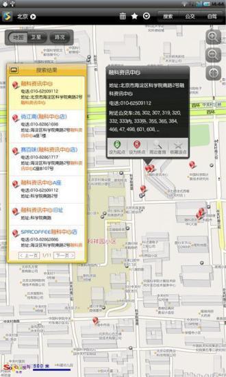 玩交通運輸App|搜狗地图(pad)免費|APP試玩