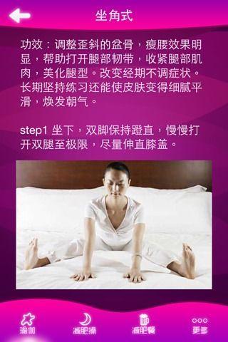 免費下載生活APP|睡前减肥操 app開箱文|APP開箱王