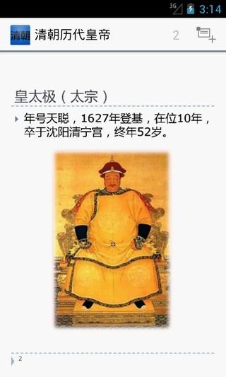 清朝历代皇帝