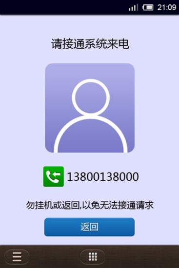 玩通訊App|百乐通免费网络电话免費|APP試玩