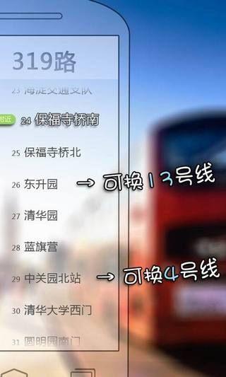 免費下載交通運輸APP|搜狗公交 app開箱文|APP開箱王
