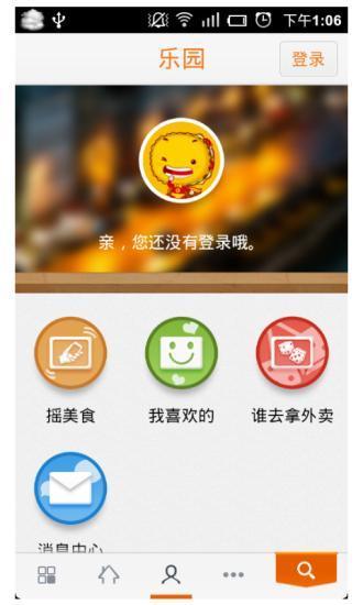 免費下載生活APP|校园外卖 app開箱文|APP開箱王