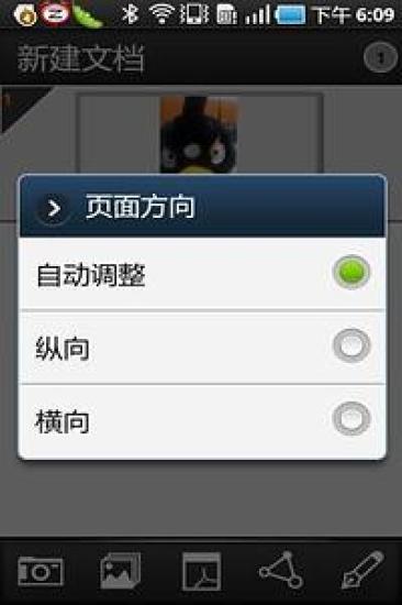 扫描全能王完整版(key)