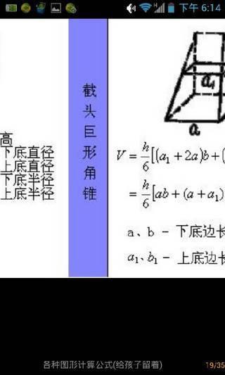 各种图形计算公式
