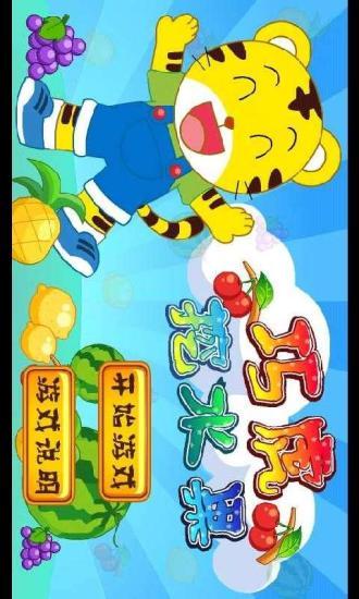 巧虎挖水果趣味益智游戏