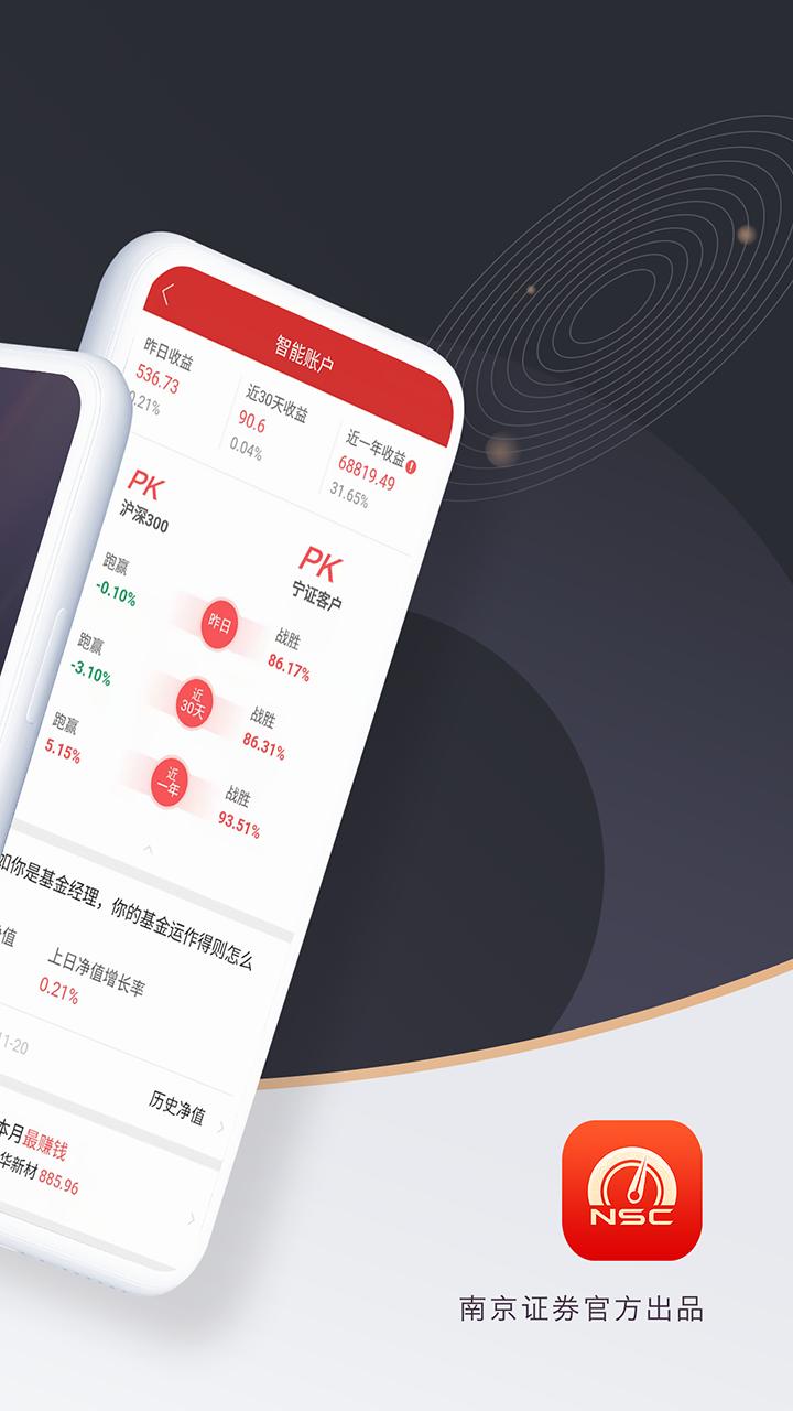 南京证券金罗盘截图2